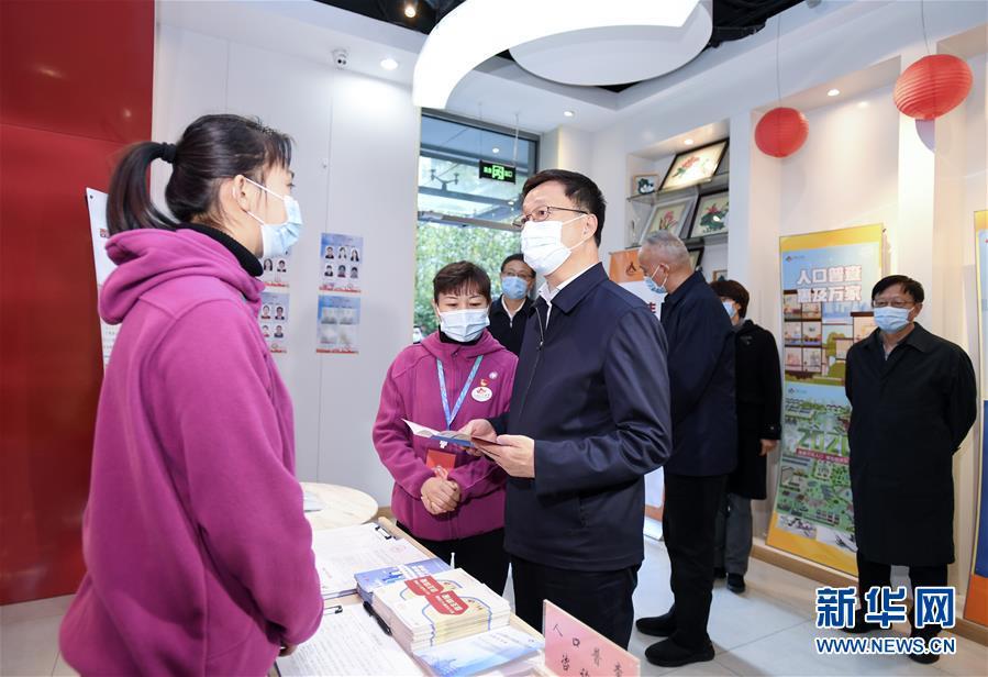 (时政)韩正在北京调研第七次全国人口普查登记工作